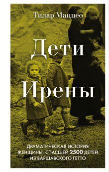 Дети Ирены. Драматическая история женщины, спасшей 2500 детей из варшавского гетто