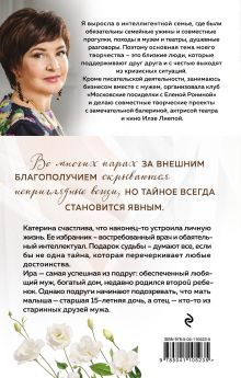Обложка сзади За зашторенными окнами Елена Ронина