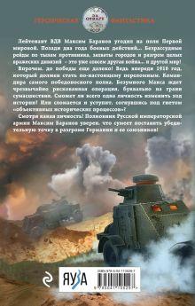 Обложка сзади Безумный Макс. Полковник Империи Михаил Ланцов