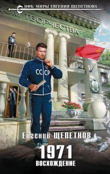 Обложка 1971. Восхождение Евгений Щепетнов