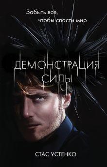 Обложка Демонстрация силы Стас Устенко