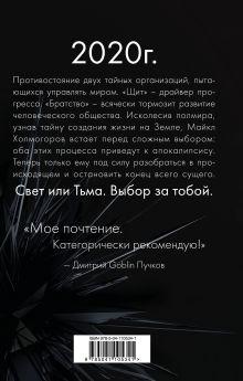 Обложка сзади Демонстрация силы Стас Устенко