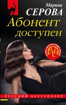 Обложка Абонент доступен Марина Серова