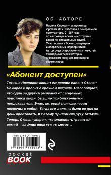 Обложка сзади Абонент доступен Марина Серова