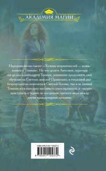 Обложка сзади Опасно быть студентом Маргарита Блинова