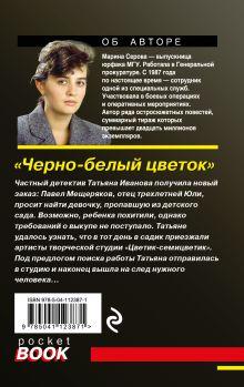 Обложка сзади Черно-белый цветок Марина Серова