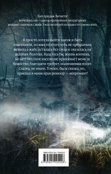 Обложка сзади Ведьма и Некромант Екатерина Верхова, Анна Минаева