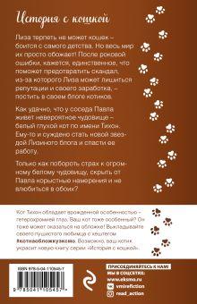 Обложка сзади Кот для славы Наталия Полянская