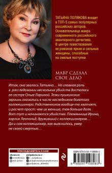 Обложка сзади Мавр сделал свое дело Татьяна Полякова