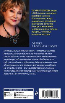 Обложка сзади Овечка в волчьей шкуре Татьяна Полякова