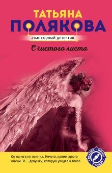 Обложка С чистого листа Татьяна Полякова