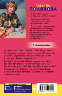 Обложка сзади С чистого листа Татьяна Полякова