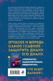 Обложка сзади Хрупкое равновесие. Книга 2 Ана Шерри