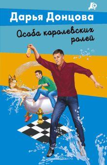 Обложка Особа королевских ролей Дарья Донцова