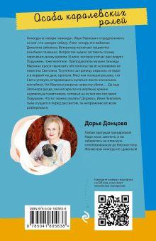 Обложка сзади Особа королевских ролей Дарья Донцова