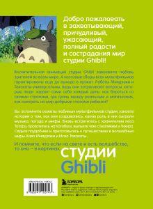 Обложка сзади Студия Ghibli: творчество Хаяо Миядзаки и Исао Такахаты Колин Оделл, Мишель Ле Блан