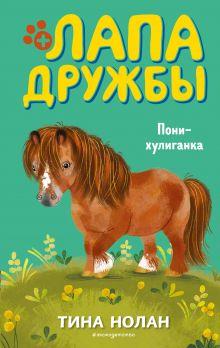 Обложка Пони-хулиганка (#6) Тина Нолан