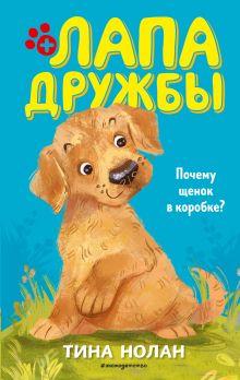 Обложка Почему щенок в коробке? (#1) Тина Нолан