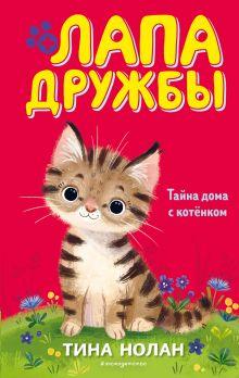 Тайна дома с котёнком (#11)