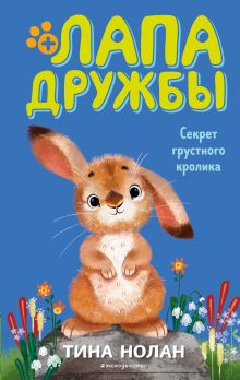 Обложка Секрет грустного кролика (#12) Тина Нолан