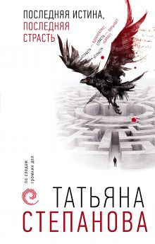 Обложка Последняя истина, последняя страсть Татьяна Степанова