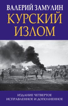 Обложка Курский излом Валерий Замулин