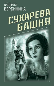 Обложка Сухарева башня Валерия Вербинина