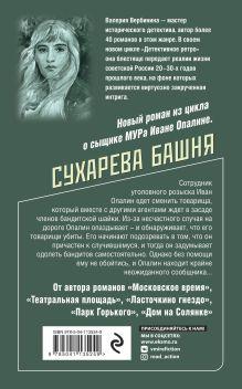Обложка сзади Сухарева башня Валерия Вербинина