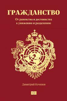 Обложка Гражданство. От равенства и достоинства к унижению и разделению Димитрий Коченов