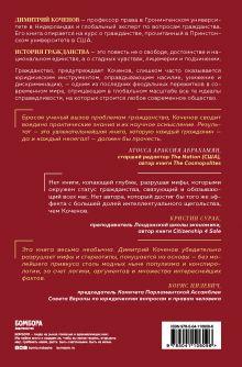Обложка сзади Гражданство. От равенства и достоинства к унижению и разделению Димитрий Коченов