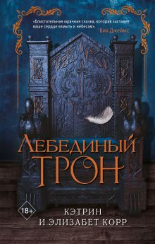 Лебединый трон (#1)