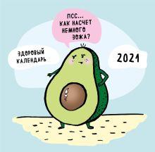 Обложка Как насчет немного ЗОЖа? Здоровый календарь на 2021 год (календарь настенный, 300х300 мм)