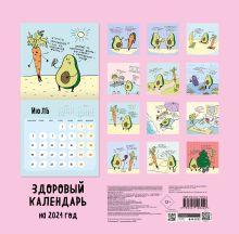 Обложка сзади Как насчет немного ЗОЖа? Здоровый календарь на 2021 год (календарь настенный, 300х300 мм)
