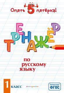 Обложка Тренажер по русскому языку. 1 класс И. В. Щеглова