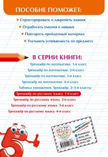 Обложка сзади Тренажер по русскому языку. 1 класс И. В. Щеглова