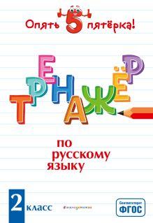 Обложка Тренажер по русскому языку. 2 класс И. В. Щеглова