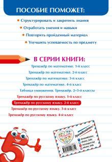 Обложка сзади Тренажер по русскому языку. 2 класс И. В. Щеглова