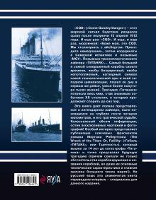 Обложка сзади «Титаник». Самый знаменитый корабль в истории Иван Кудишин
