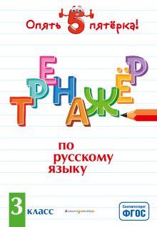 Обложка Тренажер по русскому языку. 3 класс И. В. Щеглова