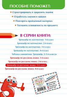 Обложка сзади Тренажер по русскому языку. 3 класс И. В. Щеглова