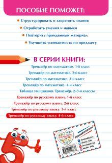Обложка сзади Тренажер по русскому языку. 4 класс И. В. Щеглова
