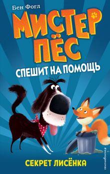 Обложка Секрет лисёнка (выпуск 4) Бен Фогл, Стив Коул