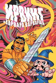 Обложка Ирвинг и Варвара Варварша Женя Киямов