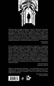 Обложка сзади Меня зовут Гуми-лев Аскольд Акишин, Деннис Двински