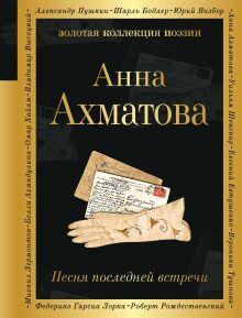 Обложка Песня последней встречи Анна Ахматова