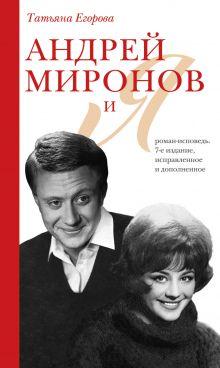 Андрей Миронов и я: роман-исповедь. 7-е изд., испр. и доп.