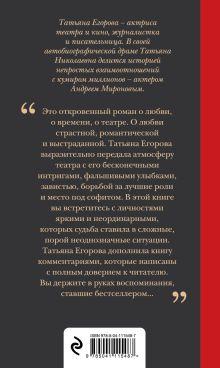 Обложка сзади Андрей Миронов и я: роман-исповедь. 7-е изд., испр. и доп. Татьяна Егорова