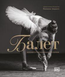 Балет. Иллюстрированная история