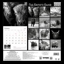 Обложка сзади Год белого быка. Календарь настенный на 2021 год (300x300 мм)