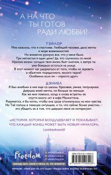 Обложка сзади Не смыкая глаз (#1) Эйприл Доусон